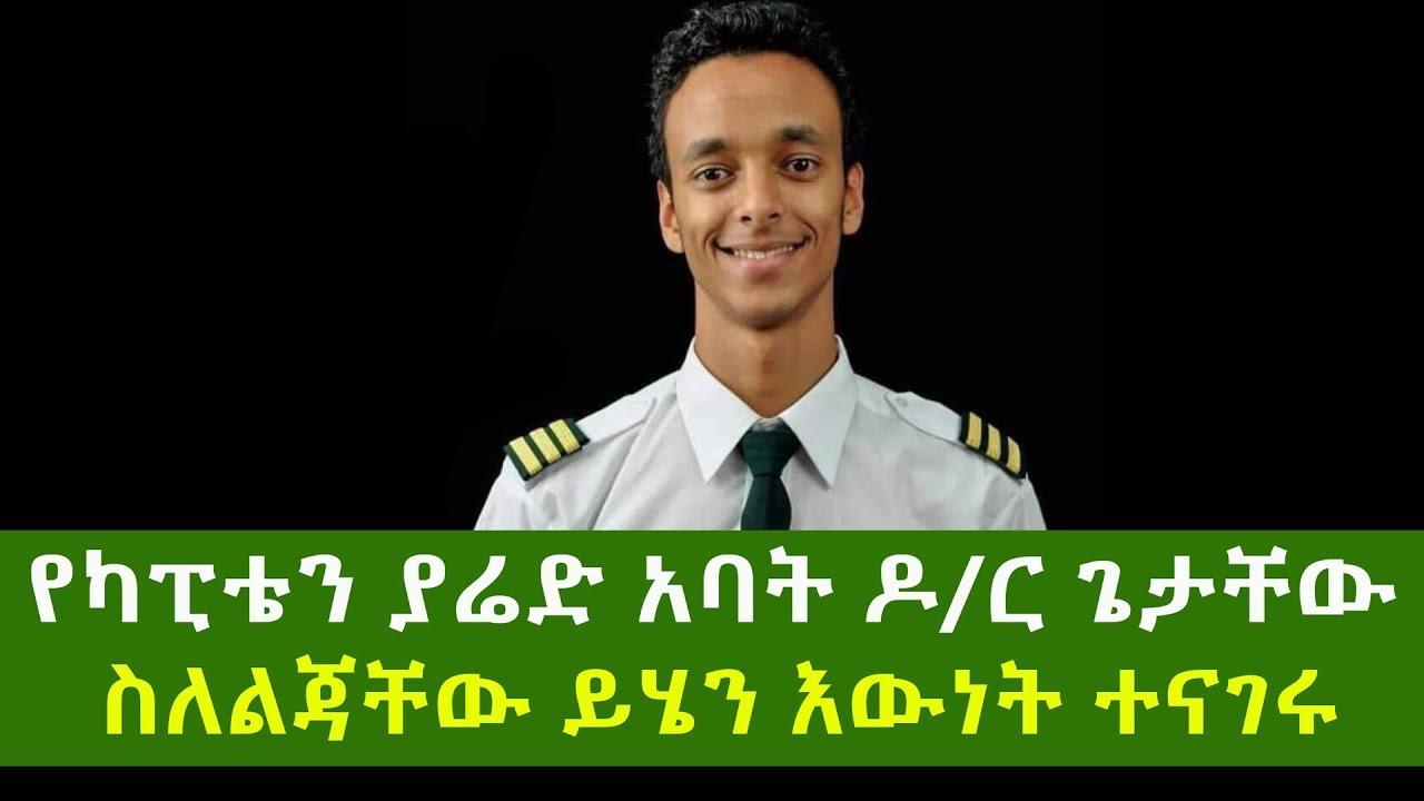 Father Of Captain Yared Getachew
