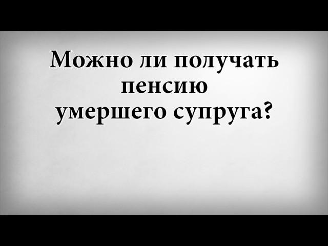 Жена получила пенсию умершего мужа личный кабинет в пенсионном фонде россии для физических лиц регистрация