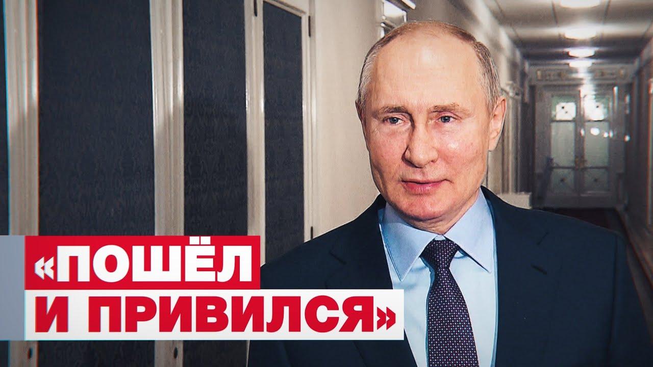 Путин рассказал о самочувствии после второй дозы вакцины