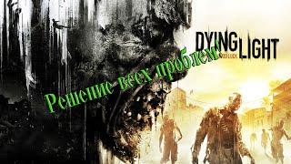видео Dying Light не запускается? Сильно тормозит и лагает? Персонаж не двигается? Не работает мультиплеер? — Решение проблем