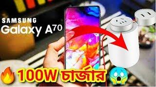 Samsung Galaxy A70 bangla review | Xiaomi 100w charger Bangla