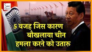 इसलिए भारत से झगड़ा बढ़ा रहा है चीन, एक नहीं 5 हैं कारण