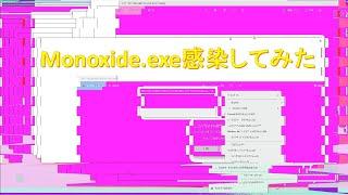 【ウイルス】monoxide.exeに感染してみた【駆除】 screenshot 3