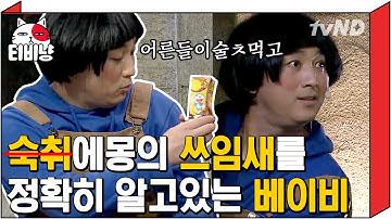 [티비냥] 애들 먹으라고 만들었는데 어른들이 더 많이 먹는 이것 ㅋㅋㅋ 제성: 이거에 공감 못하면 40대 🙄?! (도라에몽: 유감)   #코미디빅리그