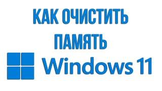 Как очистить память на компьютере и  ноутбуке WINDOWS 11 без сторонних программ