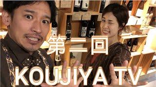 【KOUJIYA TV】 第2回!!~IGTVより~インスタキャンペーン企画について