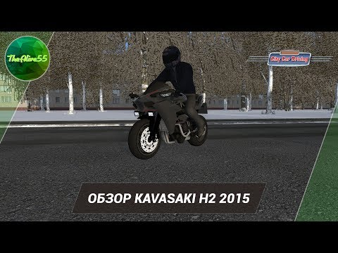 Видео: [CITY CAR DRIVING] ОБЗОР KAWASAKI H2 2015