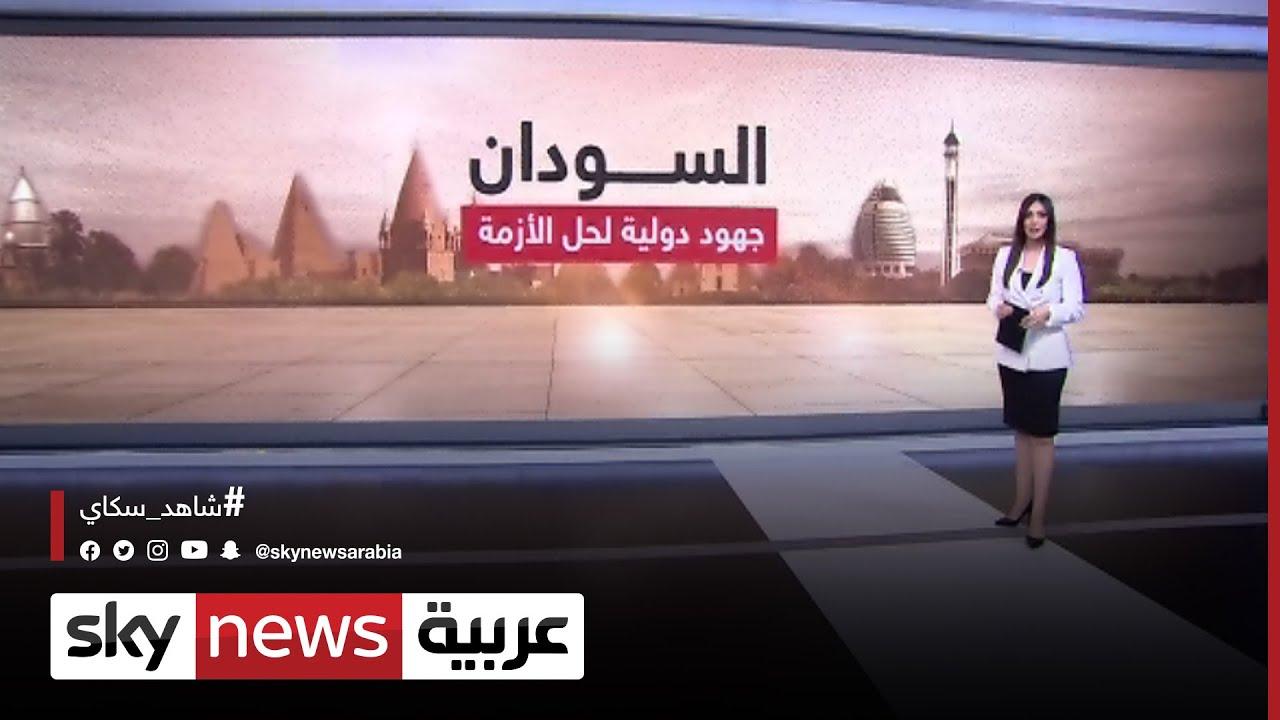 السودان.. جهود دولية لحل الأزمة#  - نشر قبل 23 دقيقة