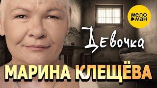 Марина Клещёва - Девочка 12+