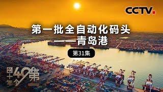 《四十年四十个第一》第三十一集 第一批全自动化码头——青岛港 | CCTV纪录