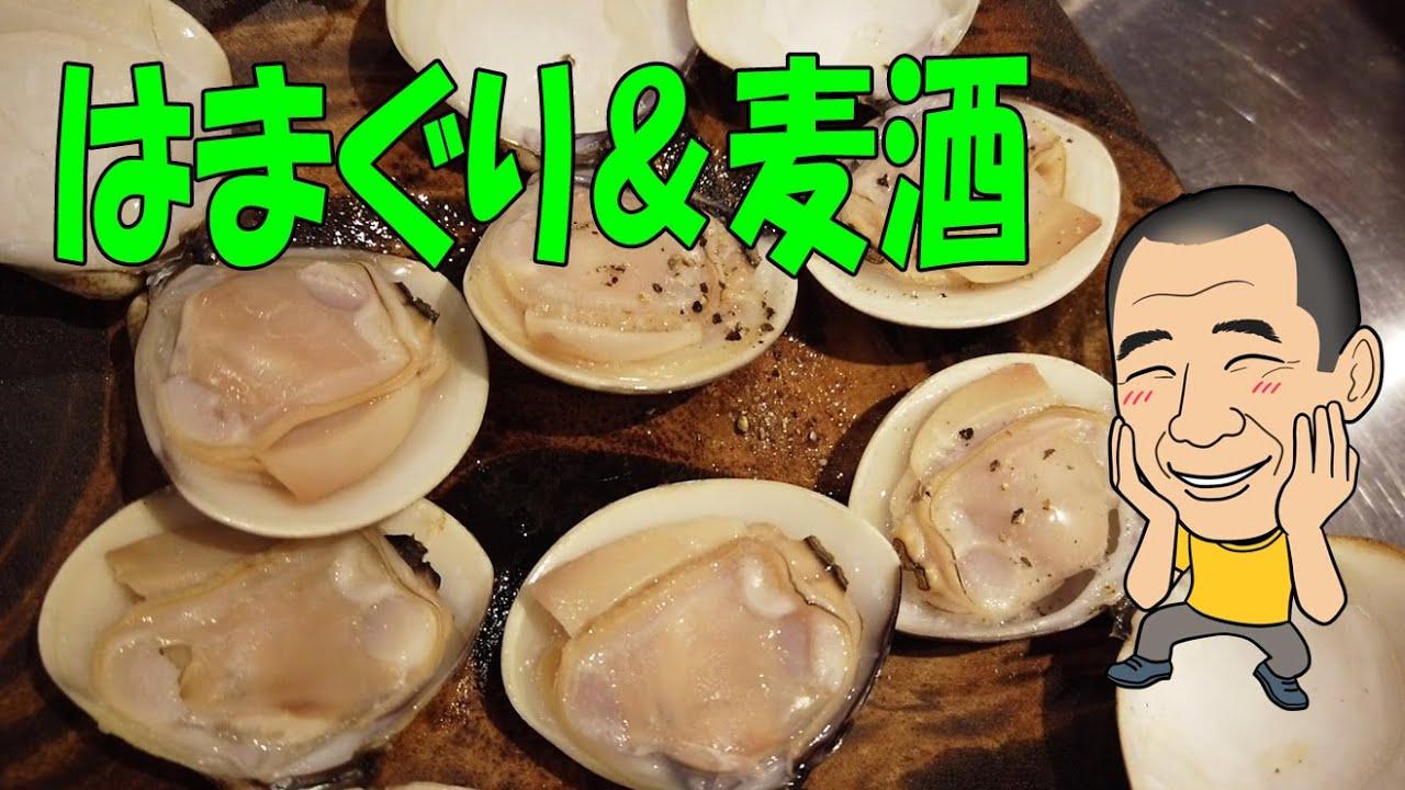 ◆ハマグリBBQ◆【焼はまぐりSTAND】リンスクウメダで貝とビールでチョイ飲みしてみた!
