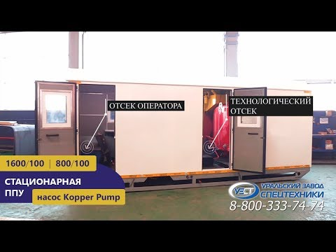 Стационарная паропромысловая установка пр-ва Уральского Завода Спецтехники | насос Kopper Pump