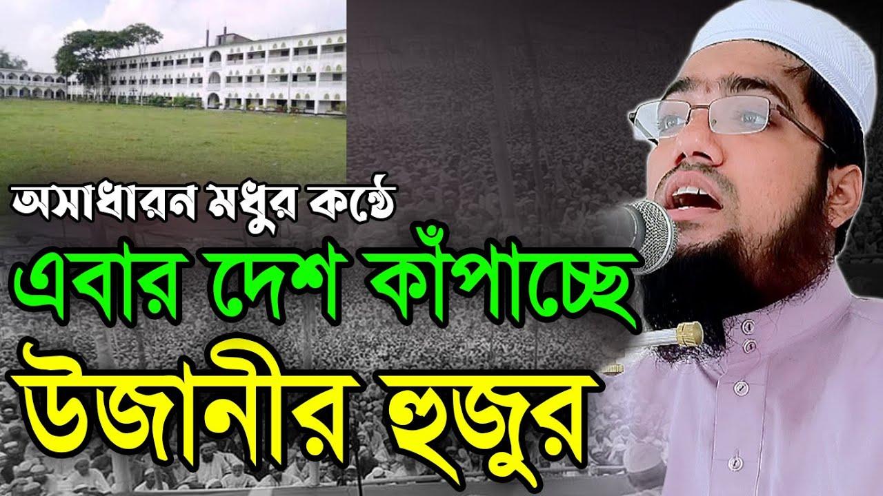 উজানীর হুজুরের বয়ান শুনে হাজারো মানুষ অবাক,মুফতি আব্দুল হান্নান উজানী,new bangla waz 2021