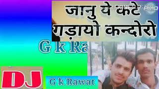 Jaanu ae kathe Ghadayo, kandoro G. k Rawat