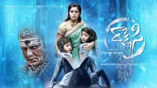 Rakshasi Telugu Movie First Look Teaser || Poorna || Latest Telugu Movies 2017