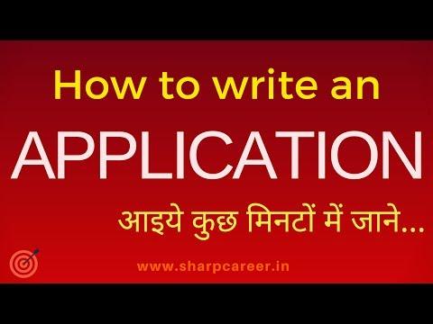HOW TO WRITE AN APPLICATION IN ENGLISH | अंग्रेजी में प्रार्थनापत्र कैसे लिखें | APPLICATION writing
