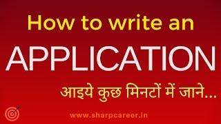 HOW TO WRITE AN APPLICATION IN ENGLISH | अंग्रेजी में प्रार्थनापत्र कैसे लिखें | APPLICATION writing thumbnail