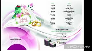 12-15 فرحة عمري من ألبوم الأفراح الأول فرحة عمري على الدفوف