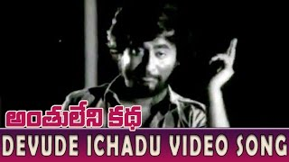 Devude Ichadu Video Song || Anthuleni Katha || Rajinikanth, Kamal Haasan, Jayaprada