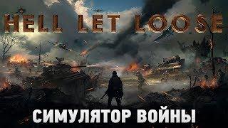 Hell Let Loose #1 Симулятор войны (первый взгляд)