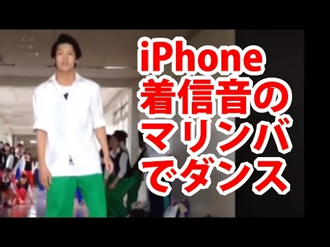youtube to mp3 for iphone 音源改善高画質完全版 iphone着信音マリンバmp3でダンスする高校生がスゴイ と話題の動画を高音質 18272