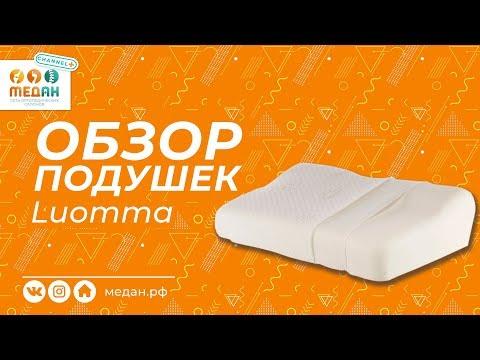 Ортопедическая подушка LUOMMA / ОБЗОР / отзывы