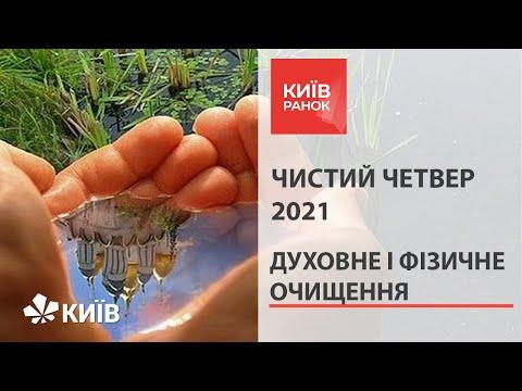 Чистий четвер 2021 в Україні: історія, прикмети, традиції