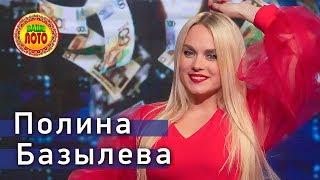 Полина Базылева в телешоу Ваше Лото