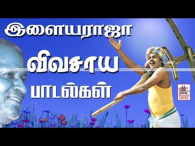Ilaiyaraja Vivasaya Padalgal | தமிழர் திருநாளில் இளையராஜா விவசாயப்பாடல்கள்.  தித்திக்கும் கரும்பாக.