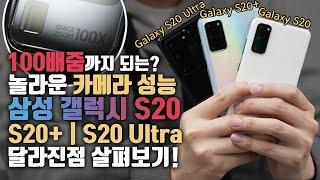 삼성버전 인덕션? 카메라 성능에 몰빵한 삼성 갤럭시 S20 | S20+ | S20 Ultra 전모델 달라진점 살펴보기!