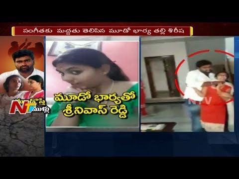 New Twist in TRS Youth Leader Srinivas Reddy Case || 2nd Wife Protest || NTV