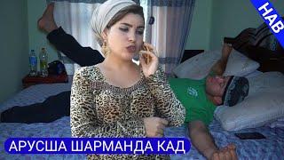 МУГАМБО АРУСША ШАРМАНДА  КАРД  САХНАИ НАВ 2019