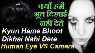 Human Eye VS Camera Kyun Hame Bhoot Dikhai Nahi Dete क्यों हमें भूत दिखाई नहीं देते