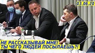 Зеленский по телефону отжарил директора Банка прямо на совещании! Предприниматели в ШОКЕ!