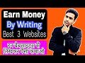 How To Earn Money By Writing From Top 3 Websites | Article लिखके पैसे कैसे कमाए