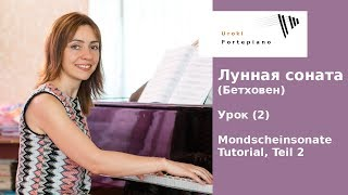 Лунная соната - Часть 2 (Л.В.Бетховен) Уроки фортепиано