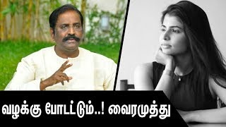 சின்மை என் மீது வழக்கு போடட்டும்..! வைரமுத்து சிறப்பு பேட்டி   Vairamuthu about Chinmayi Issue