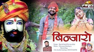 बिणजारो! Binjaro | बाबा रामदेवजी का बहुत ही खूबसूरत भजन | Nemichand Sharma | Marwari Bro | PRG Music