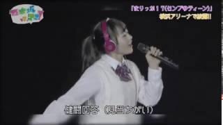 伊藤万理華 「まりっか'17」(無修正LIVE音源) thumbnail