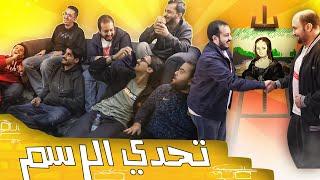 تحدي الرسم مع اليوتيوبرز .. ابو عابد خرج عن السيطرة 🎨😂💔