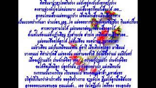 เพลงแม่ ตั๊กแตน ชลดา