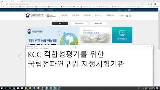 KCC 적합성평가, 인증대행 지정시험기관