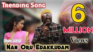 Nan Oru Edakudam Full Song | Gana Mani New Song | Madras Talents | Chennai Gana