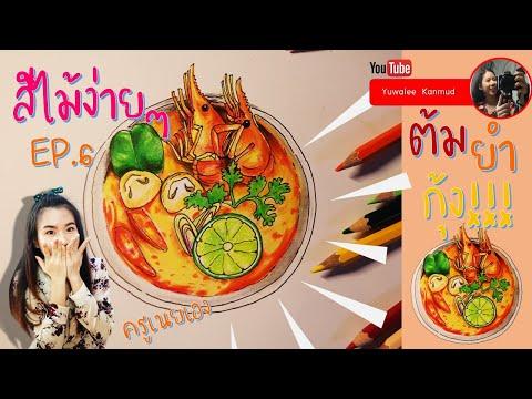 วาดภาพอาหารสีไม้ง่ายๆ ต้มยำกุ้ง  ครูเนยเอง EP.6