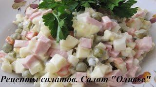 Рецепты салатов. Салат Оливье