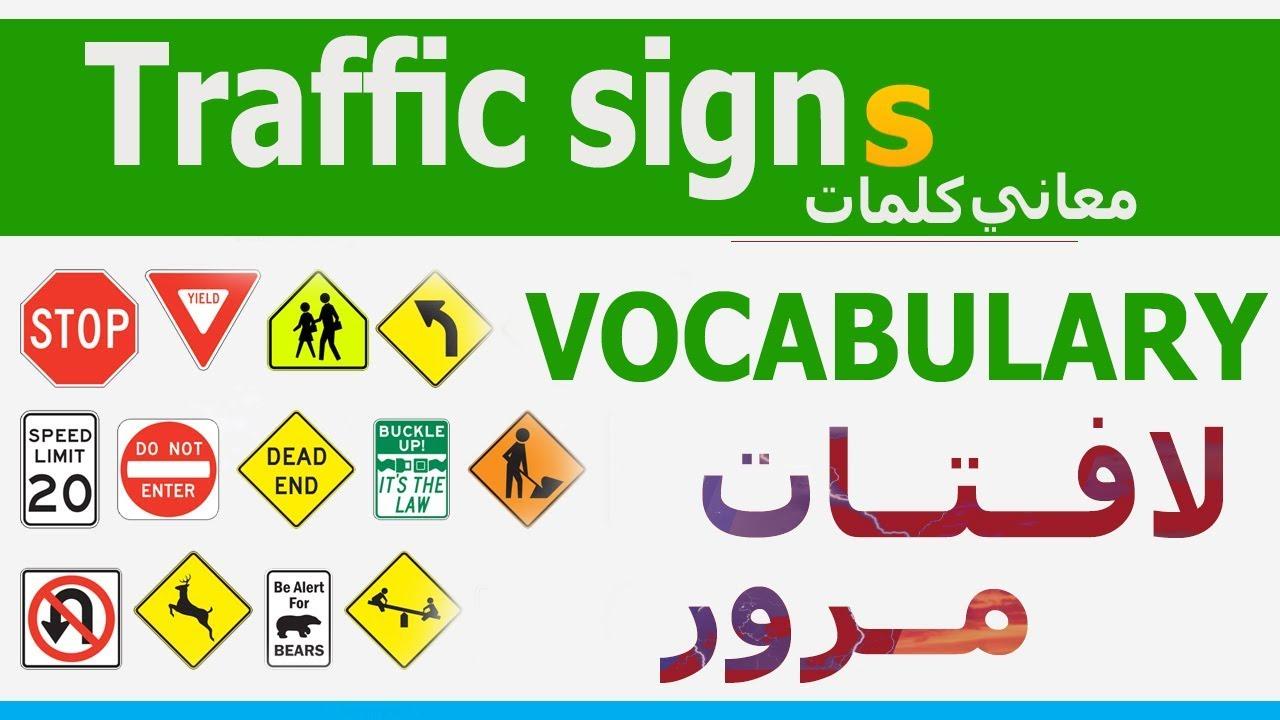 تعلم كلمات انجليزي Traffic Signs Vocabulary لافتات مرور عربي انجليزي Learn English Youtube