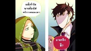 [Identity V] เกมล่าชีวิตของนายชาเขียว ตอนที่ 1 【Comic】 [พากย์ไทย]