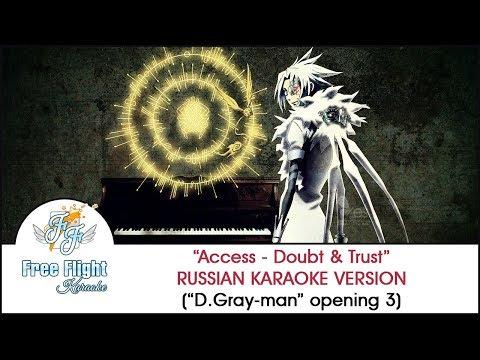 [Free Flight RUSSIAN KARAOKE] Access — Doubt & Trust off vocal (D.Gray-man OP3)