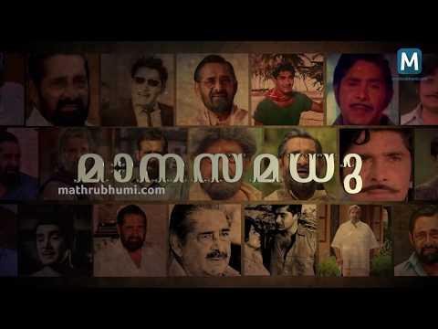 Manasa Madhu   Actor Madhu   Mathrubhumi