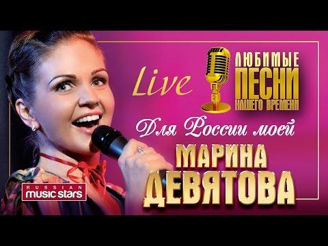 Марина Девятова - Для России моей /Live/ Marina Devyatova - For My Russia